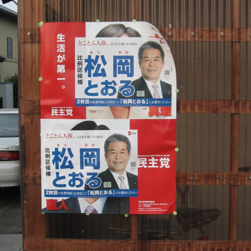 礼のない選挙ポスター