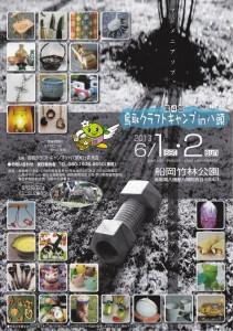 鳥取クラフトキャンプ in 八頭