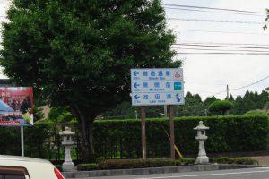 九州へ行ってきました⑥