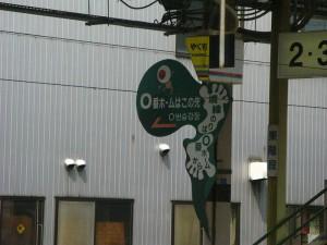 島根県立美術館へ行く④