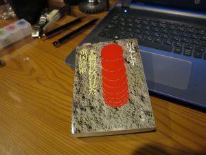 山本七平さんの本