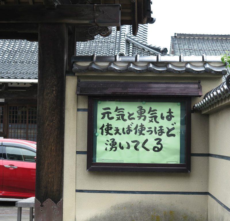 G寺の掲示板