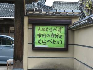 G寺の掲示板と東京便
