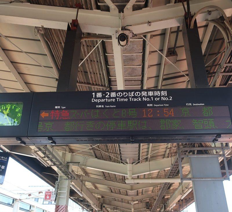 仙台、会津、日光、横浜への旅①